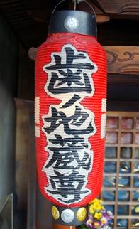 hagata_jizou 03