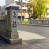 京都怪異譚 その5『一条戻り橋 ~数々の逸話が伝わる、不思議な橋』