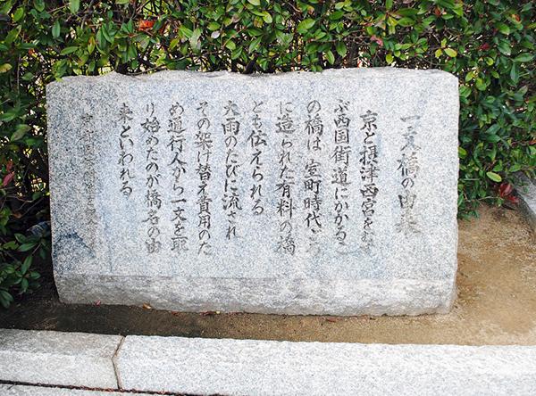 ichimonbashi & nagarebashi 02