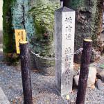 京都怪異譚 その17『河原院跡 ~平安京の幽霊屋敷』