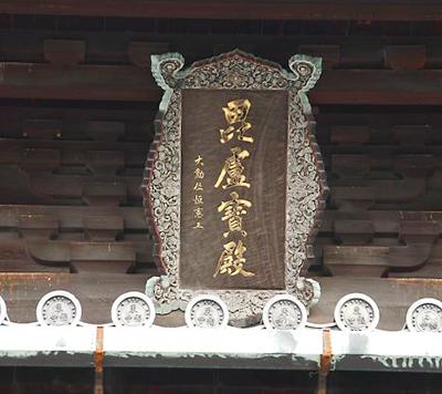 toufukuji_daibutsu 06