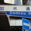 京の七不思議 その7『出水の七不思議』