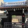浄土院(湯沢山 茶くれん寺) ~天下人が名付けたお寺